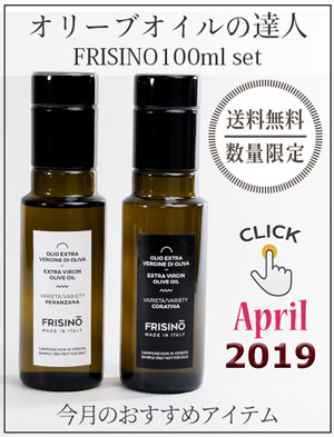 FRISINO EXVオリーブオイル 100ml set Limited Trial